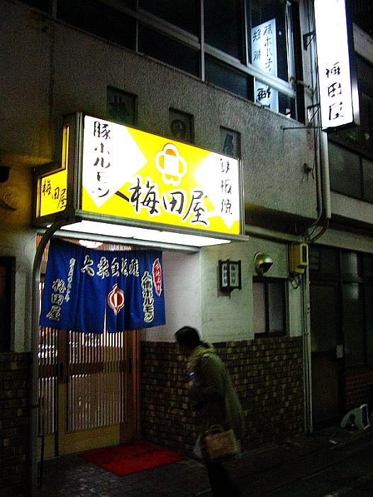 2014_12_08今池:梅田屋 (5)