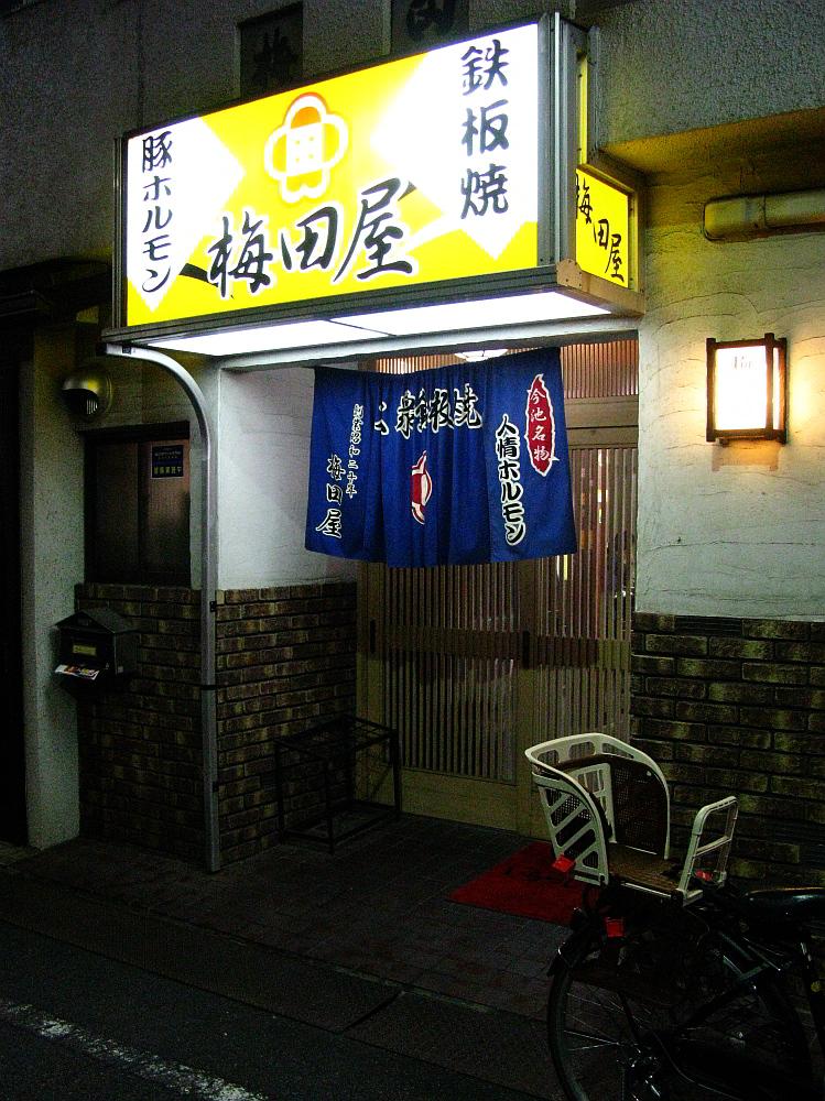 2014_12_08今池:梅田屋 (1)