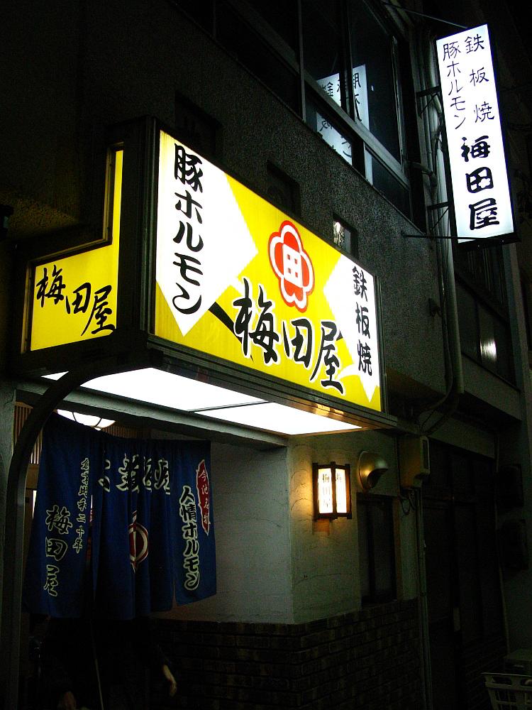2014_12_08今池:梅田屋 (2)