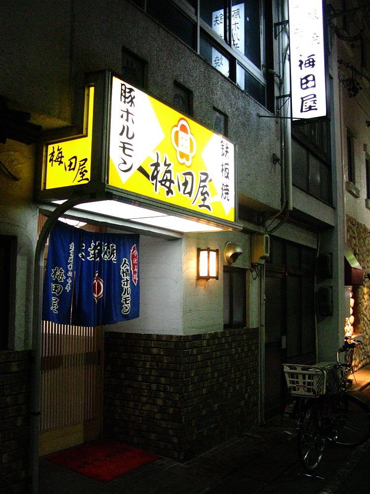 2014_12_08今池:梅田屋 (3)