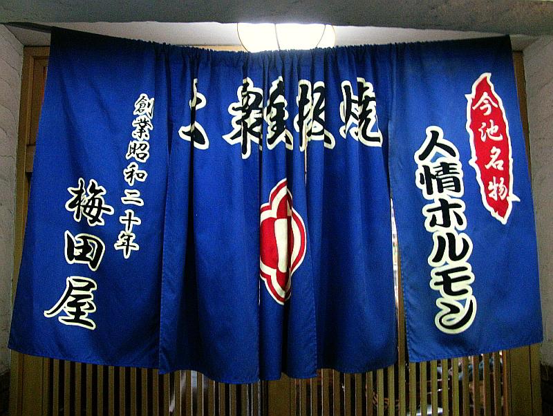 2014_12_08今池:梅田屋 (9)