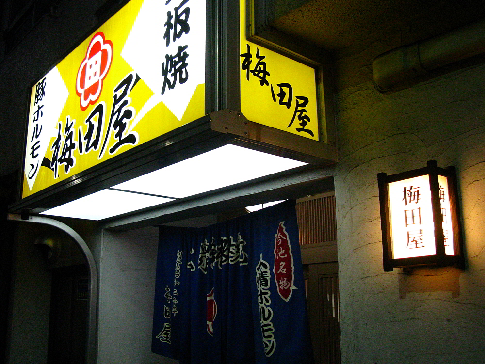 2014_12_08今池:梅田屋- (10)
