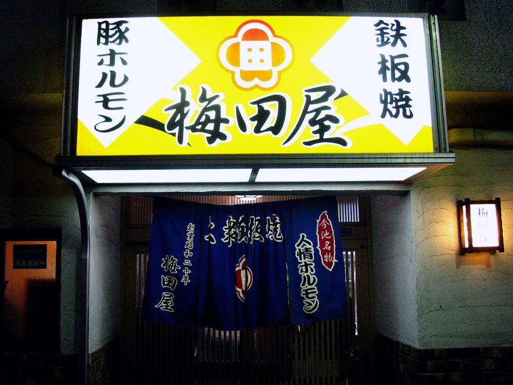 2014_12_08今池:梅田屋- (11)