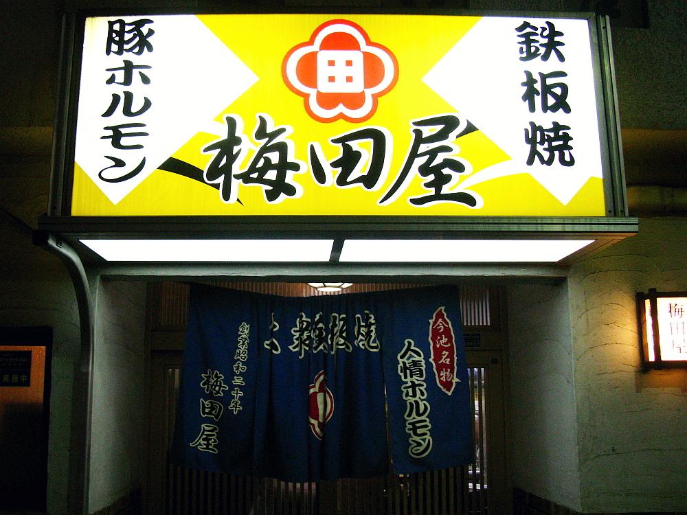 2014_12_08今池:梅田屋 (7)