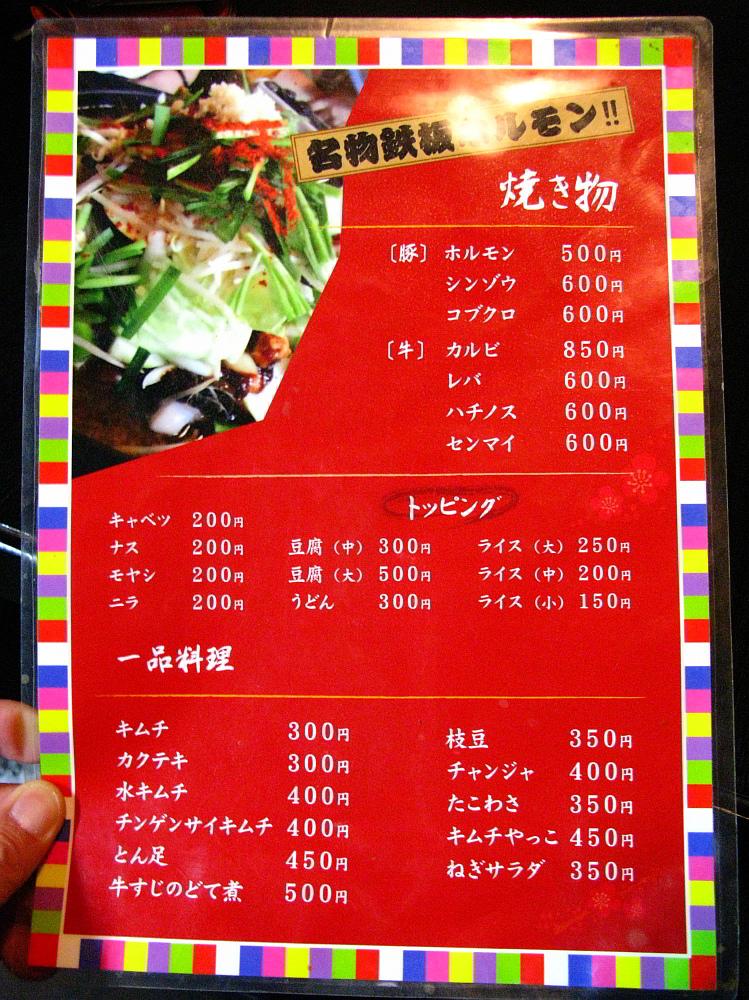 2014_12_08今池:梅田屋- (13)