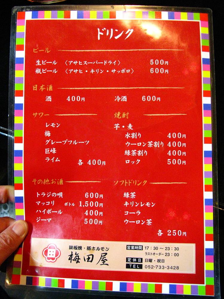 2014_12_08今池:梅田屋- (14)