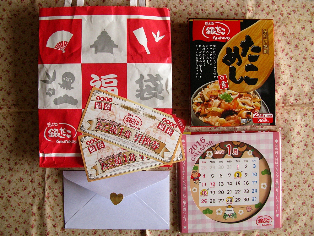 2015_01_02初売り:銀たこ (1)