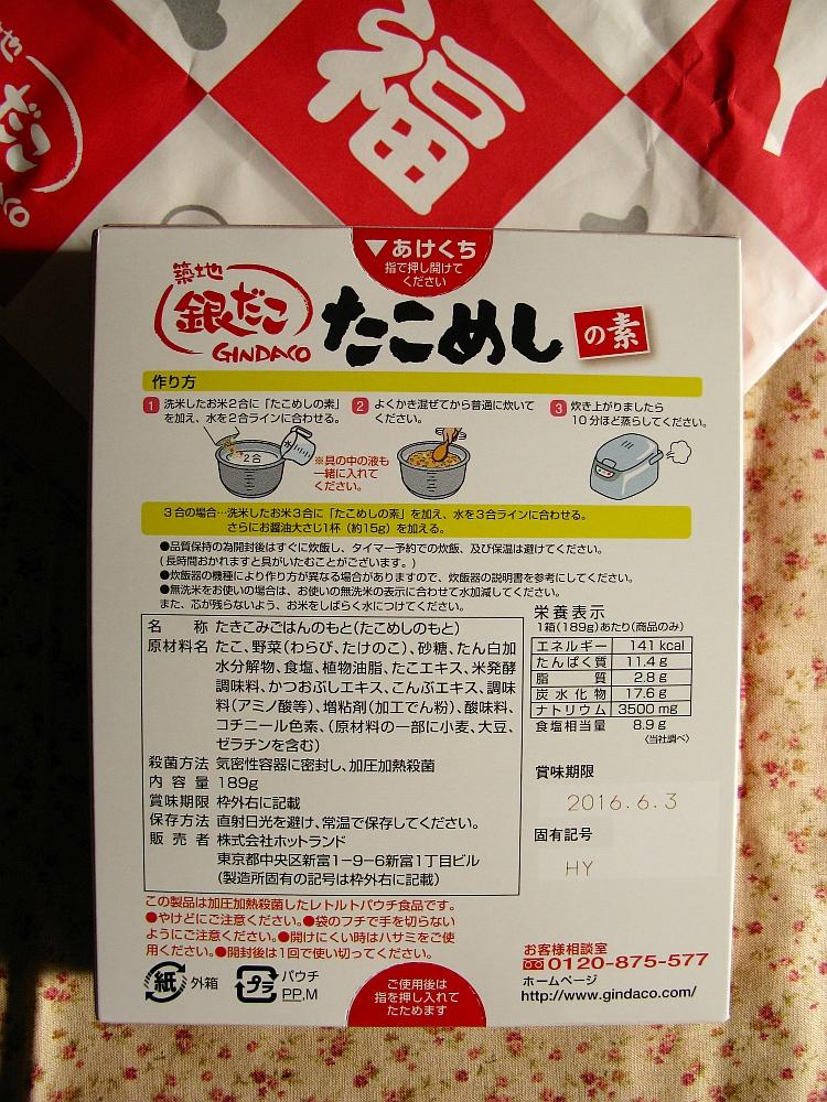 2015_01_02初売り:銀たこ (4)
