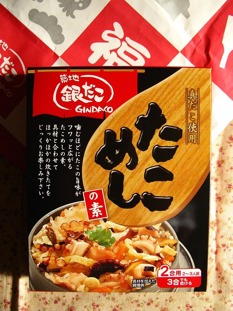 2015_01_02初売り:銀たこ (3)
