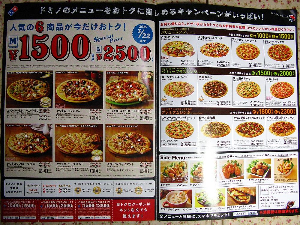 2015_02_22東区:ドミノピザ (5)