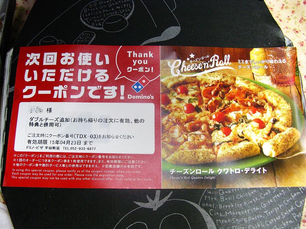 2015_02_22東区:ドミノピザ (3)