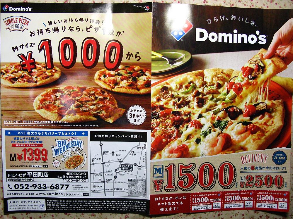 2015_02_22東区:ドミノピザ (4)