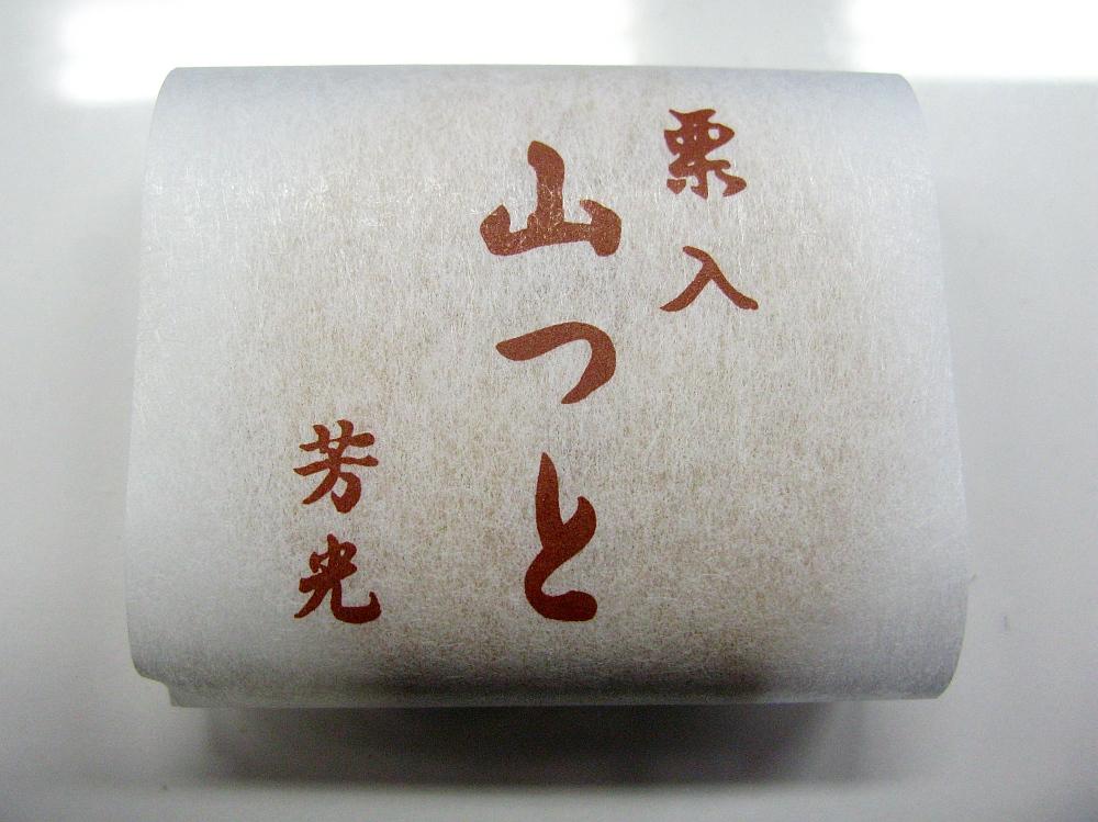 2015_03_23芳光:栗入山つと (1)