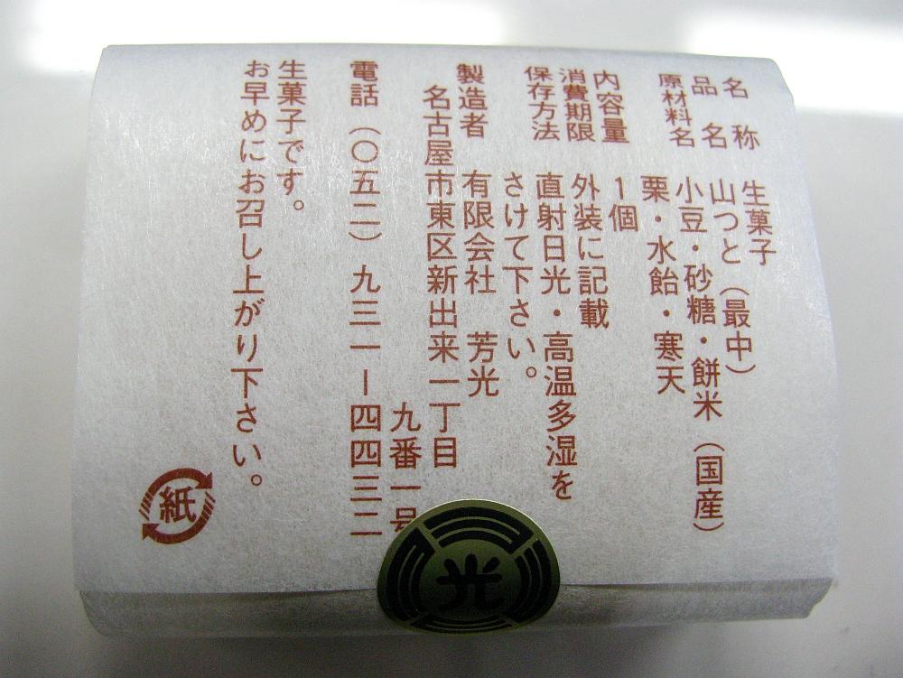 2015_03_23芳光:栗入山つと (2)