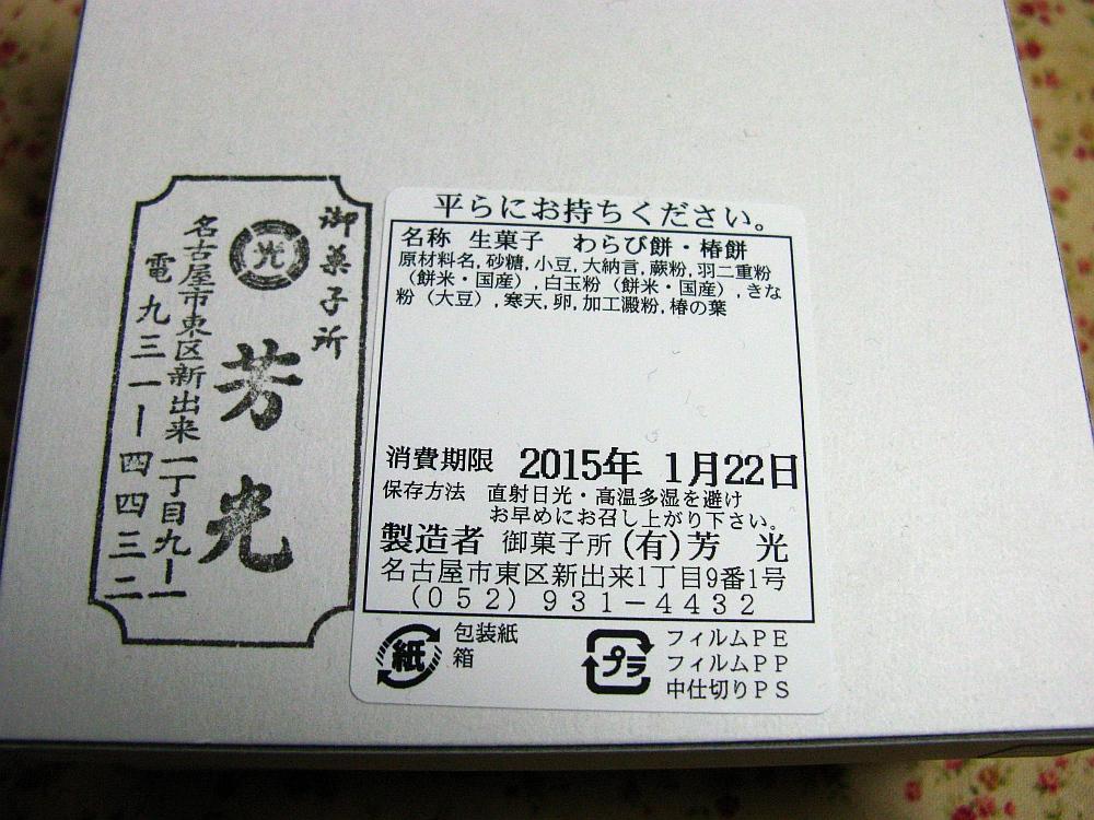 2015_01_21新出来:芳光わらび餅・椿餅 (2)