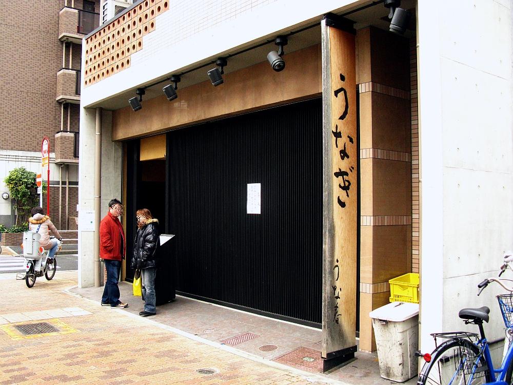 2015_03_14高岳:うな春 (1)