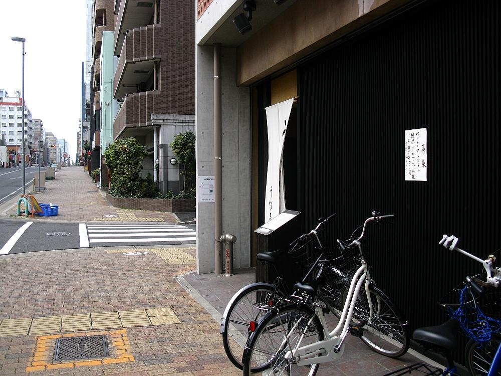 2015_03_14高岳:うな春- (11)