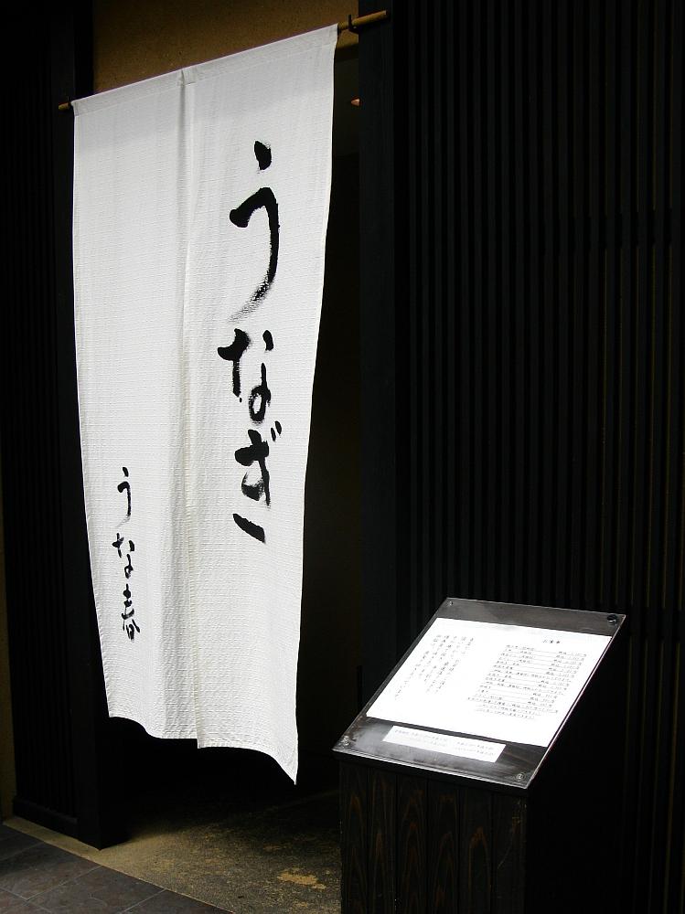2015_03_14高岳:うな春- (13)