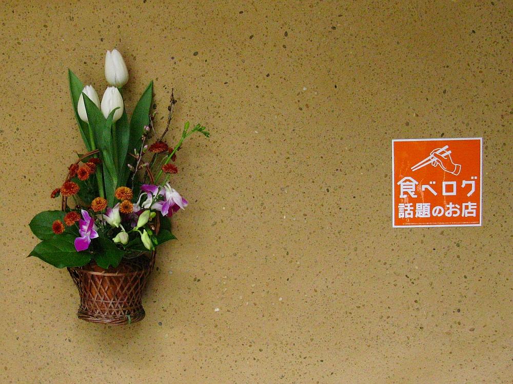 2015_03_14高岳:うな春 (7)