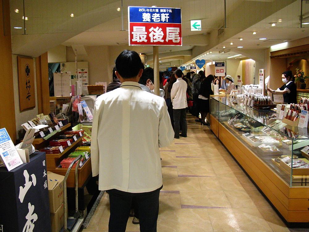 2015_02_28栄:養老軒 (2)