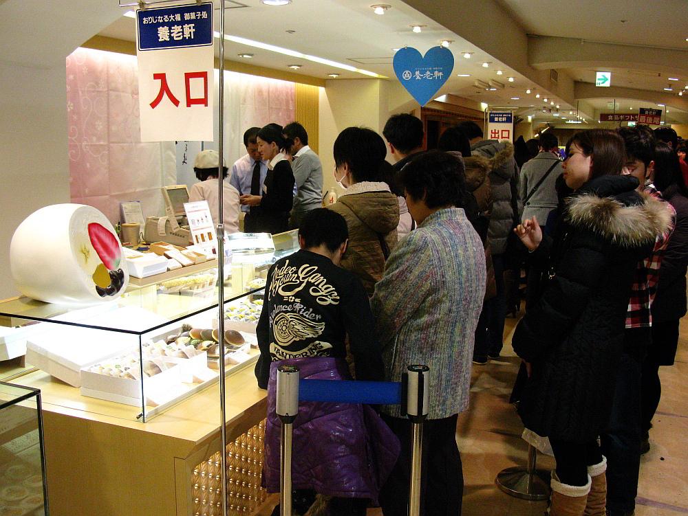 2015_02_28栄:養老軒 (3)
