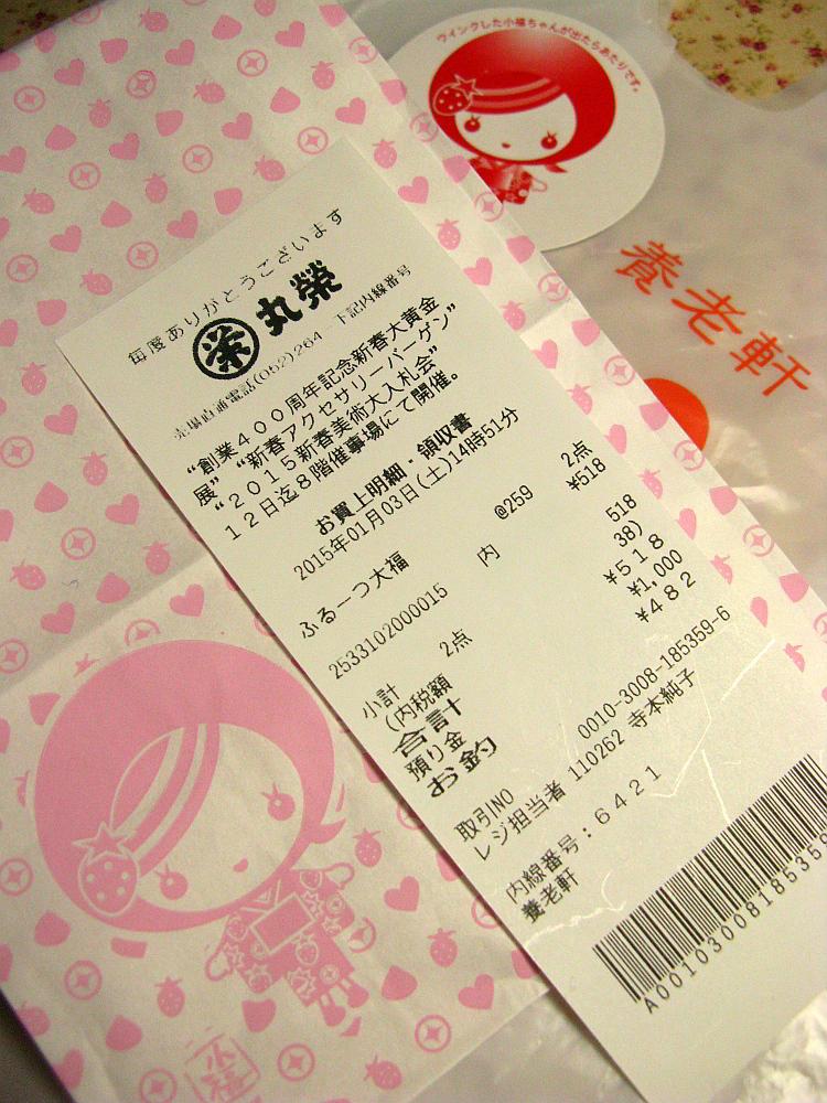 2015_01_03岐阜:養老軒ふるーつ大福 (3)