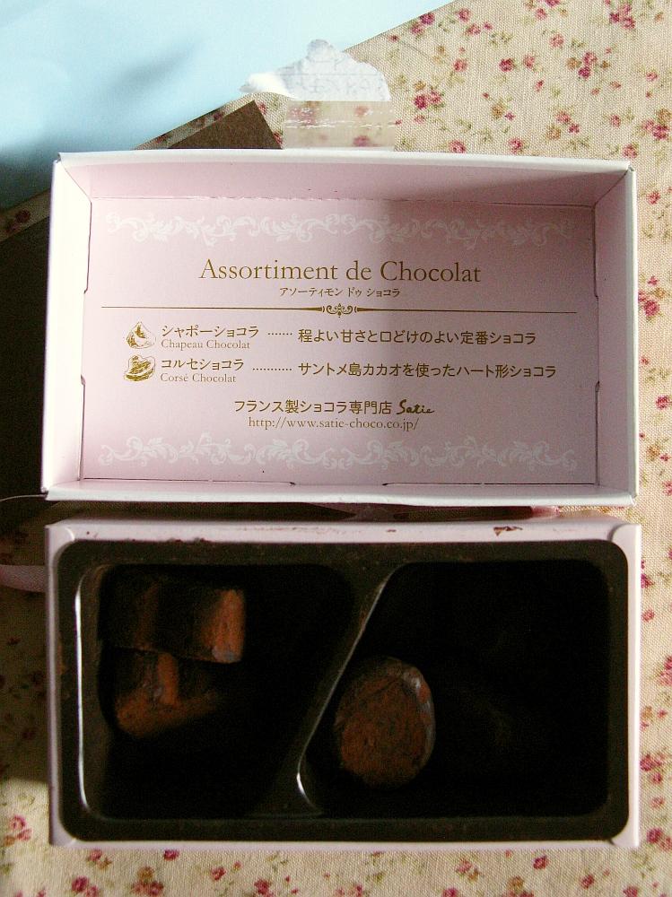 2015_02_15栄:三越Satie・サティ (5)