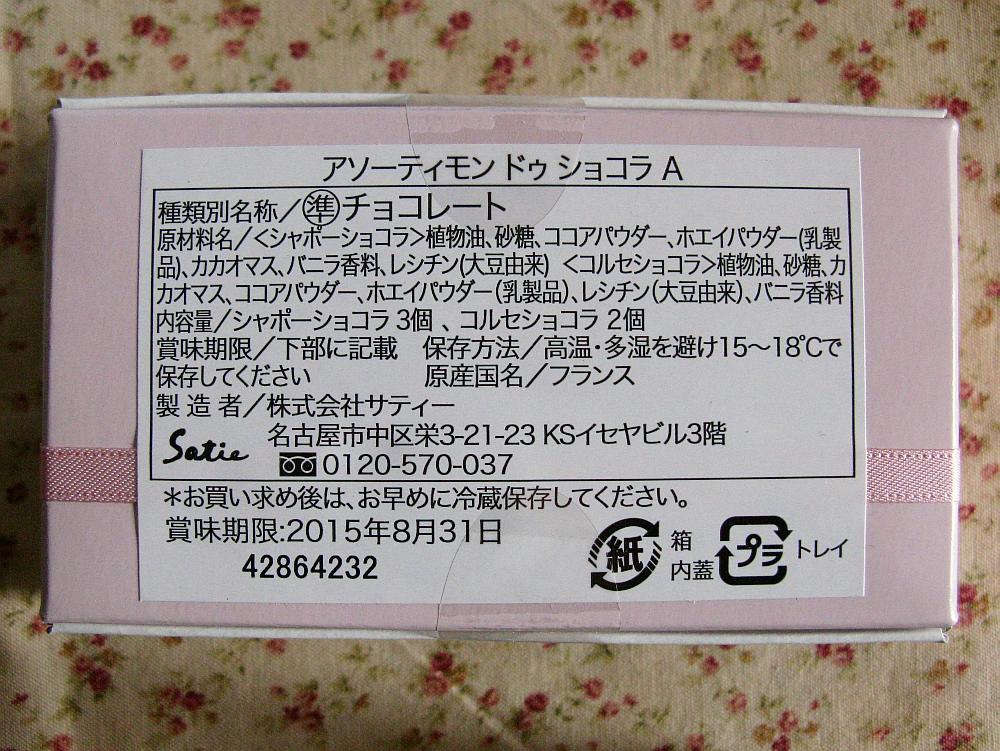 2015_02_15栄:三越Satie・サティ (3)