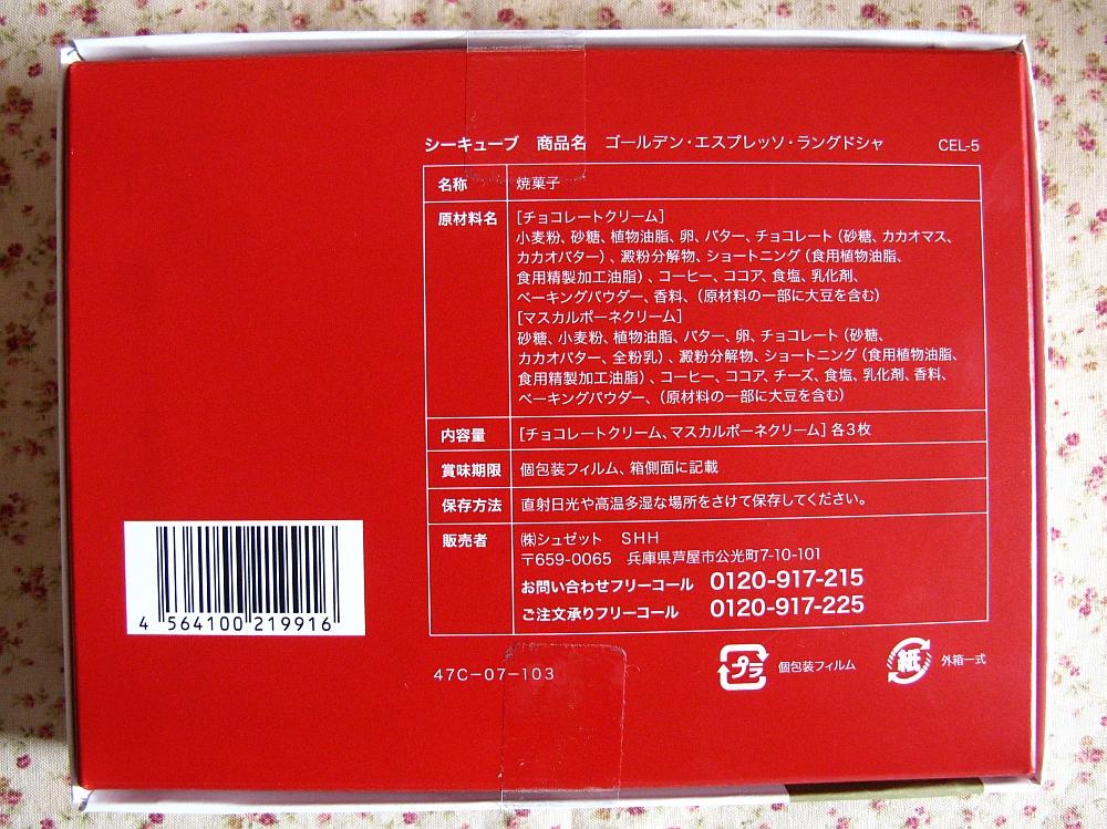 2015_02_15栄:三越シーキューブ (2)