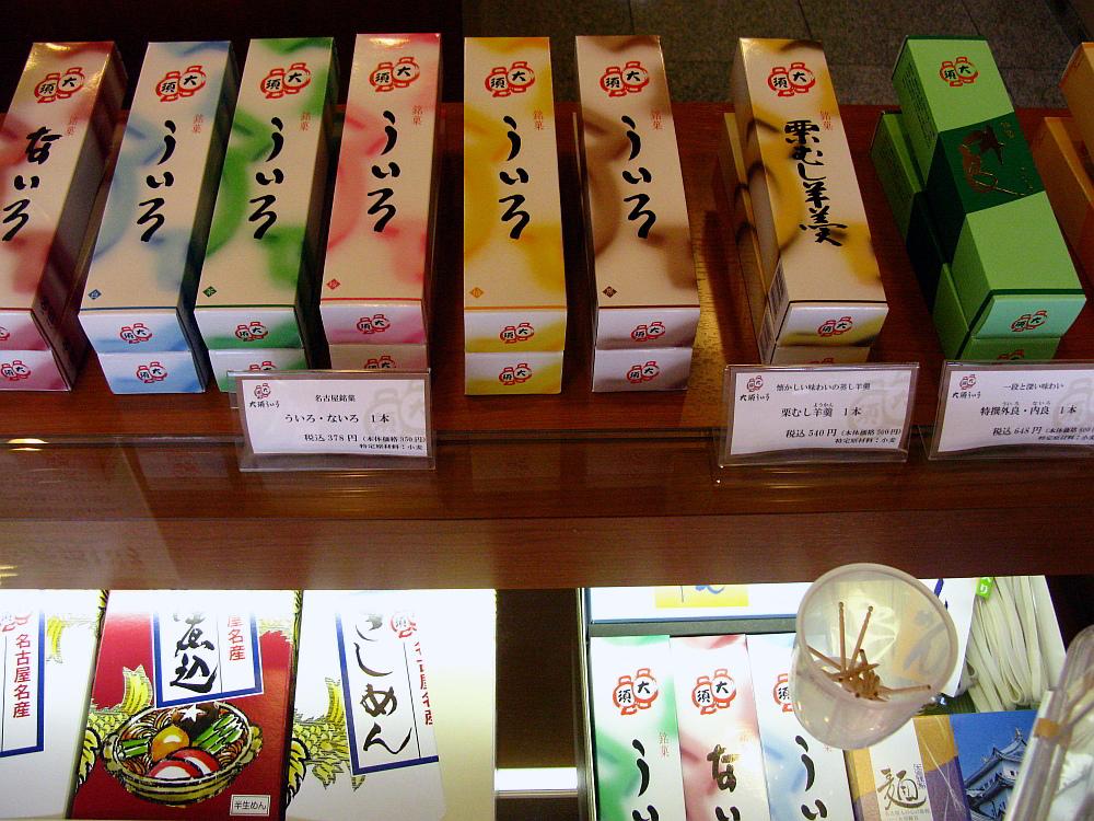 2014_11_16大須:- (25)