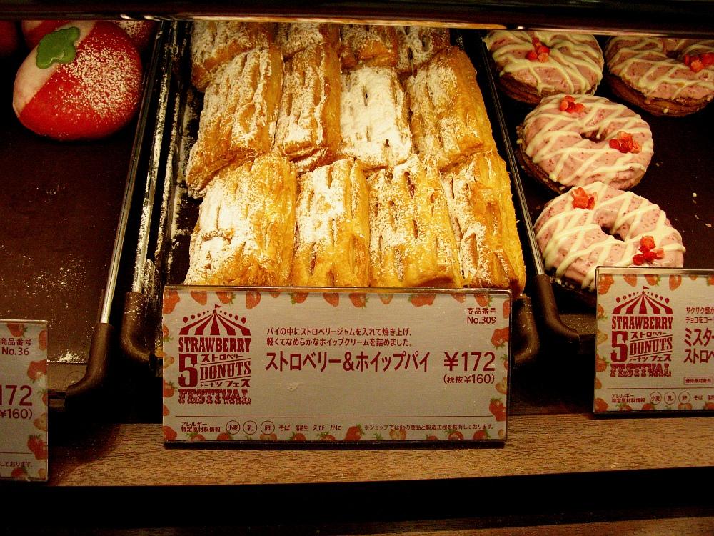 2015_03_29熱田イオン:ミスタードーナッツ- (10)
