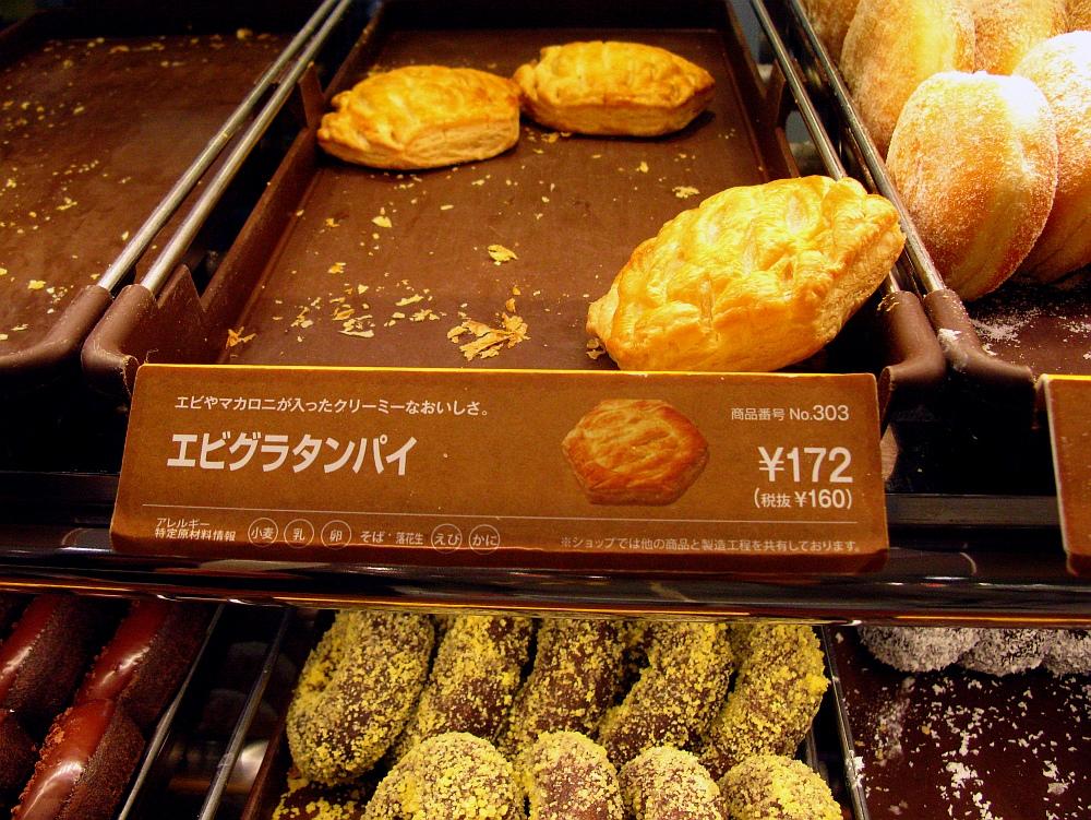 2015_03_29熱田イオン:ミスタードーナッツ- (12)