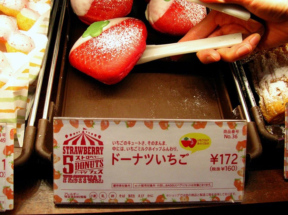 2015_03_29熱田イオン:ミスタードーナッツ- (13)