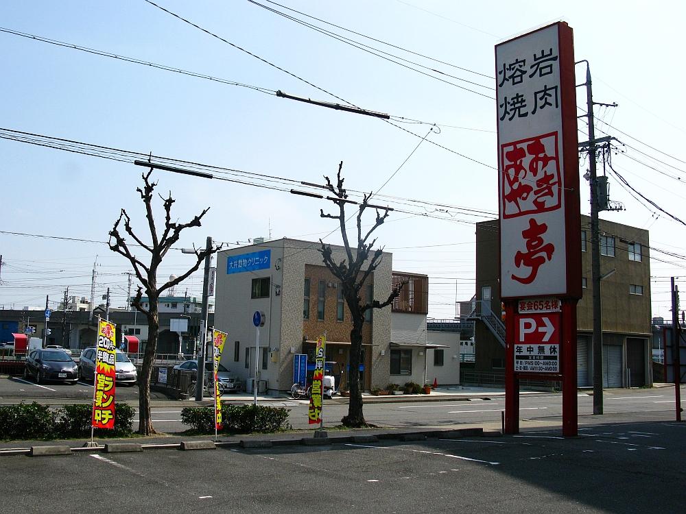 2015_03_15東別院:あみやき亭 (6)