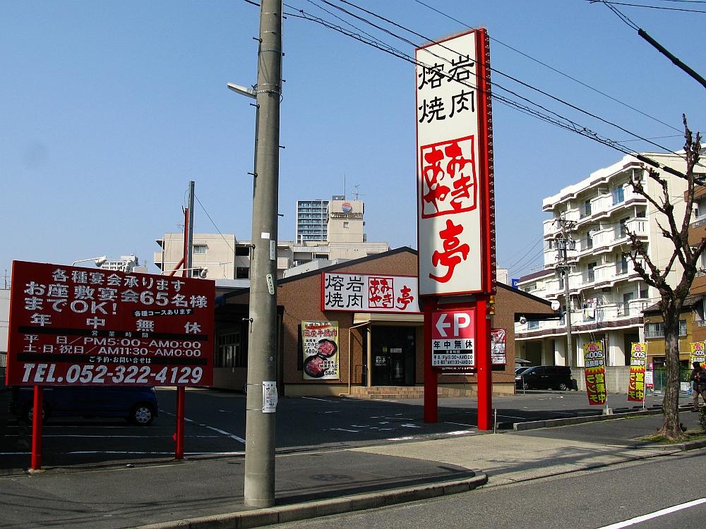 2015_03_15東別院:あみやき亭 (1)