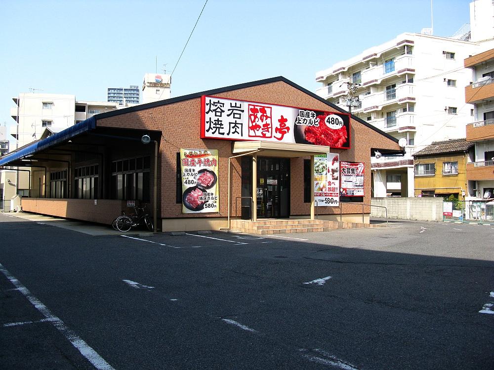 2015_03_15東別院:あみやき亭 (3)