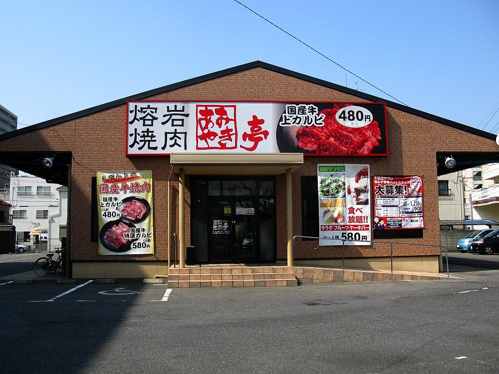 2015_03_15東別院:あみやき亭 (4)