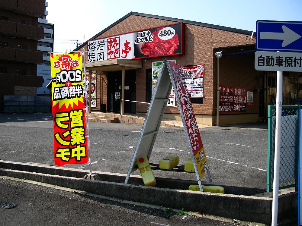 2015_03_15東別院:あみやき亭 (5)