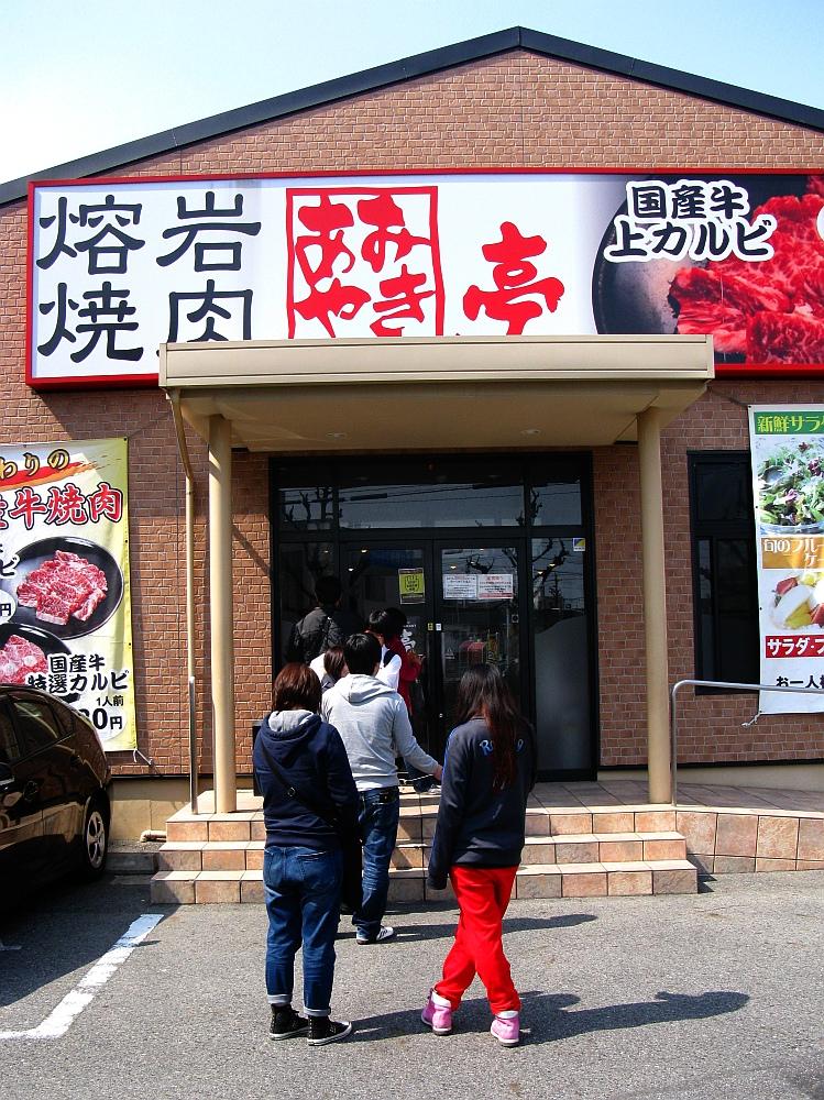 2015_03_15東別院:あみやき亭- (10)