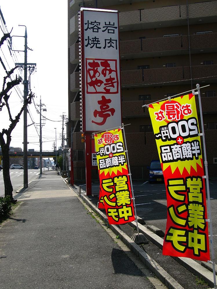 2015_03_15東別院:あみやき亭 (7)