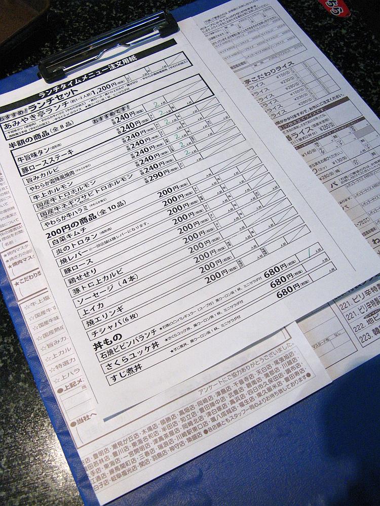2015_03_15東別院:あみやき亭- (25)