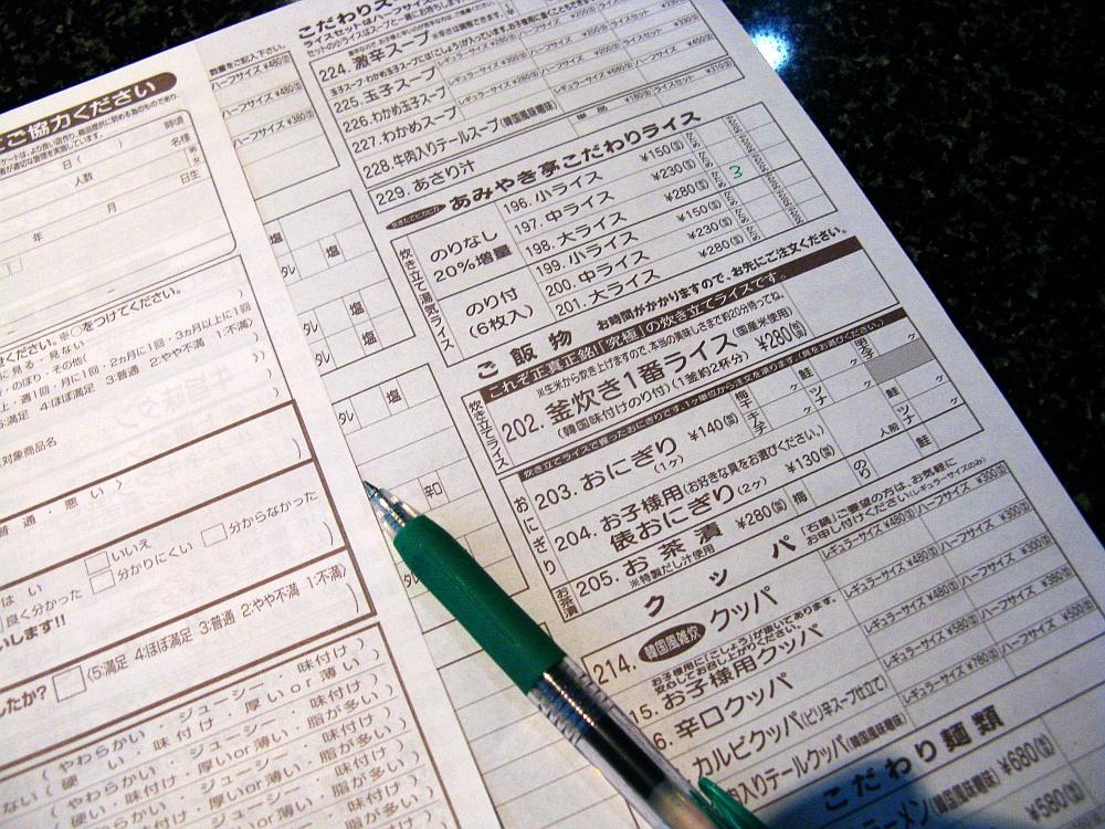 2015_03_15東別院:あみやき亭- (26)