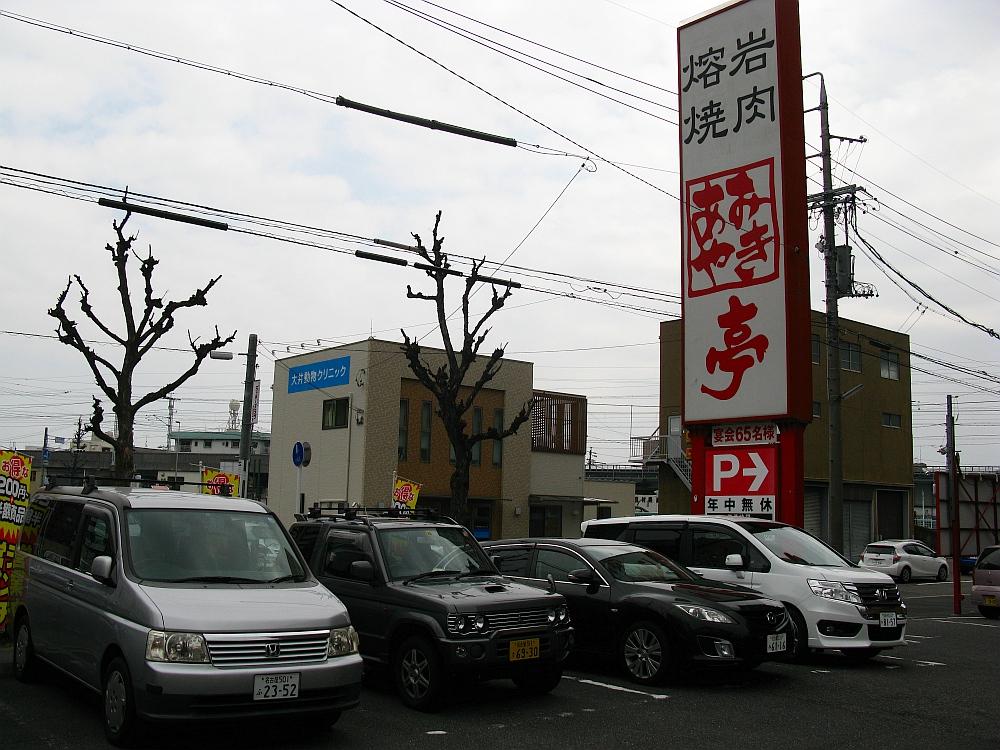 2015_03_15東別院:あみやき亭b (1)