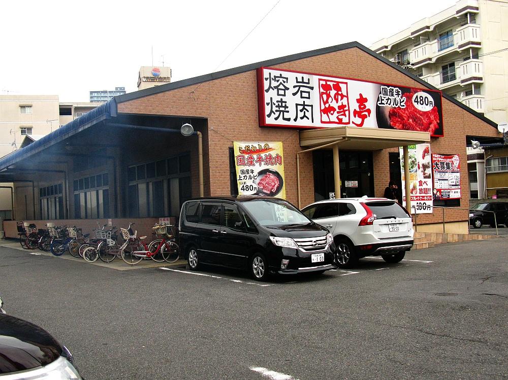 2015_03_15東別院:あみやき亭b (2)