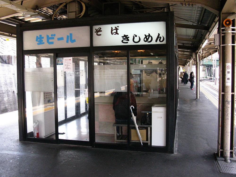2015_02_18千種:きしめん住よし- (14)