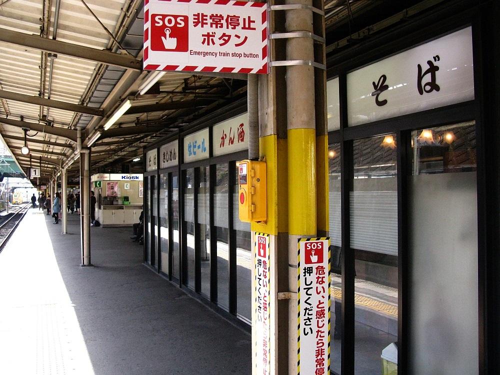 2015_02_18千種:きしめん住よし- (15)