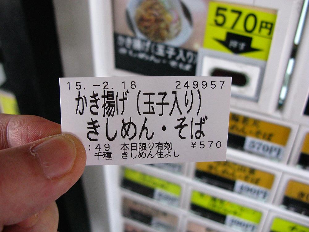 2015_02_18千種:きしめん住よし- (18)