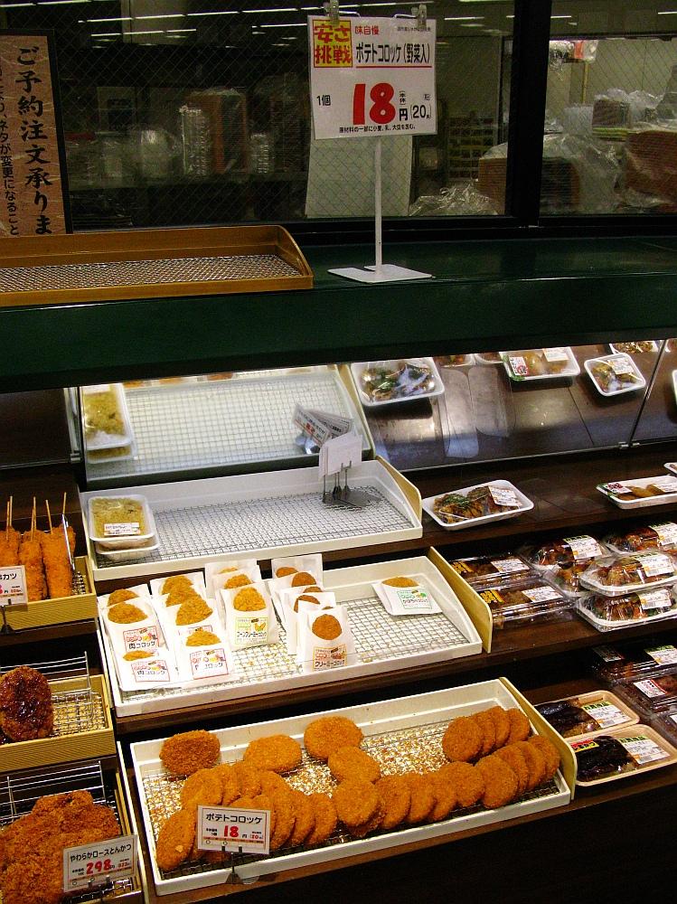 2015_05_14車道:バロー18円コロッケ (1)