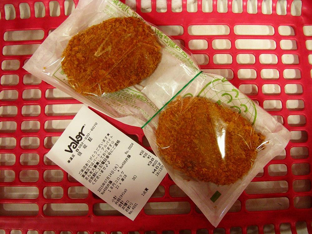2015_07_14車道:バロー18円コロッケ (1)