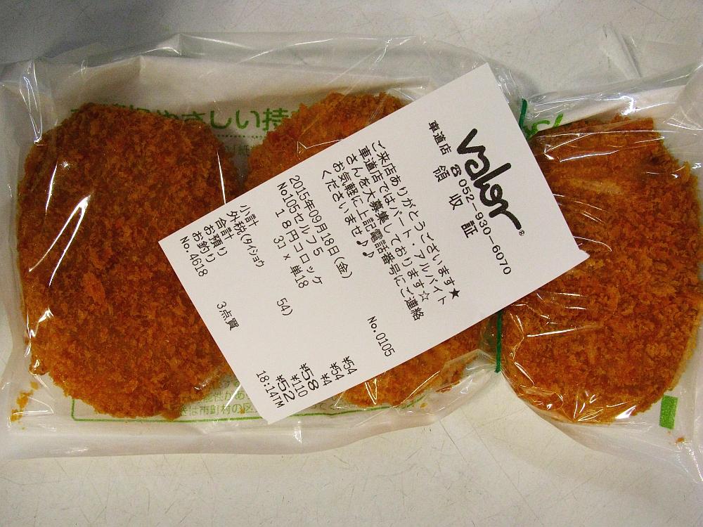 2015_09_18車道:バロー18円コロッケ (1)